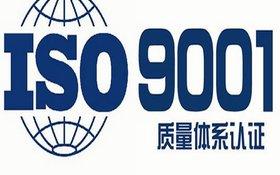 ISO全套认证