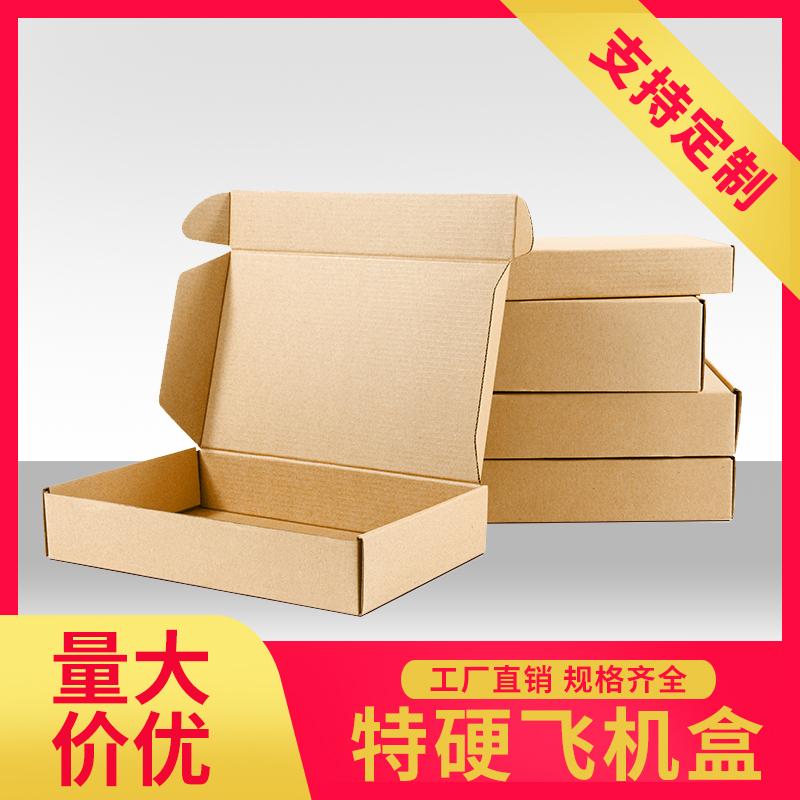 多规格超硬飞机盒